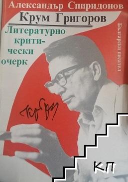 Крум Григоров