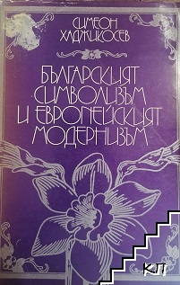 Българският символизъм и европейският модернизъм