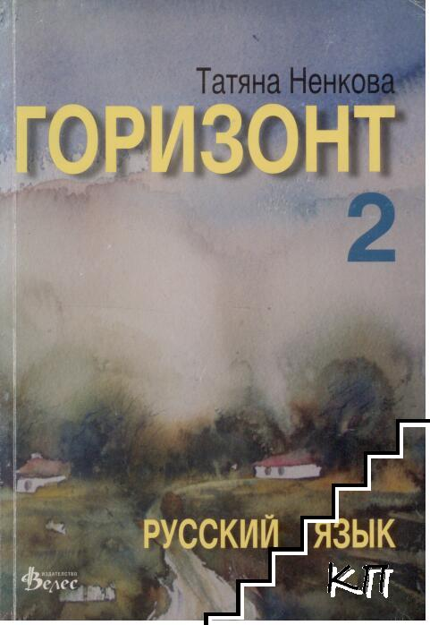 Горизонт 2. Русский язык для второго года обучения