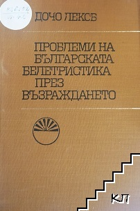 Проблеми на българската белетристика през Възраждането