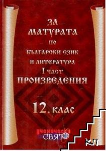За матурата по български език и литература за 12. клас. Част 1: Произведения