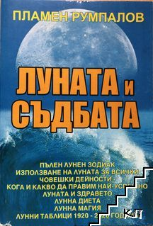 Луната и съдбата