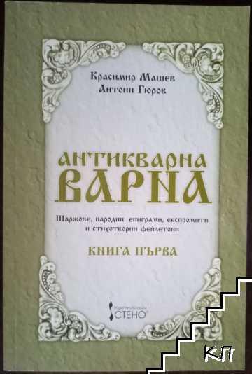 Антикварна Варна. Книга 1: Шаржове, пародии, епиграми, експромпти и стихотворни фейлетони