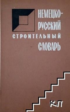 Немецко-русский строительный словарь
