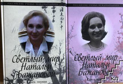 Светлый мир Натальи Бажановой в двух книгах. Книга 1-2
