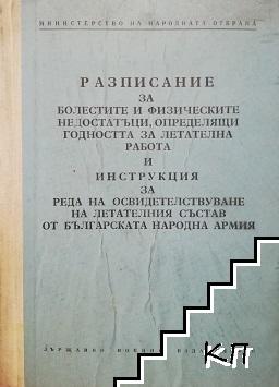 Разписание за болестите и физическите недостатъци, определящи годността за летателна работа и инструкция за реда на освидетелствуване на летателния състав от Българската народна армия