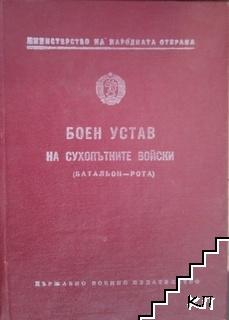 Боен устав на сухопътните войски