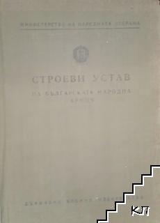 Строеви устав на Българската народна армия