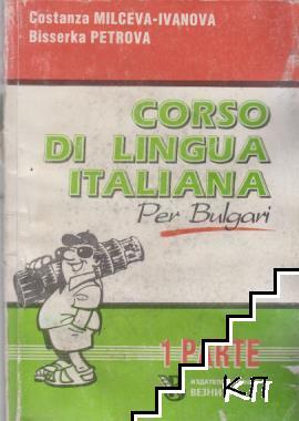 Corso di lingua italiana per bulgari. Рarte 1