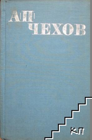 Избрани произведения в шест тома. Том 6: Пиеси 1896-1903. Писма 1879-1904