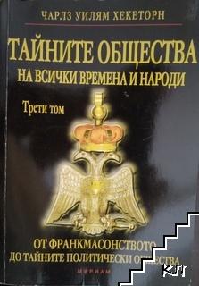 Тайните общества на всички времена и народи. Том 3