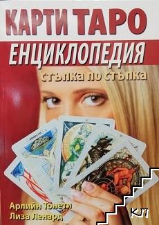 Карти Таро: Енциклопедия. Стъпка по стъпка
