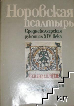 Норовская псалтырь. Среднеболгарская рукопись XIV века. Част 2
