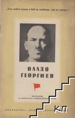Владо Георгиев