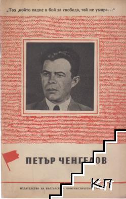 Петър Ченгелов