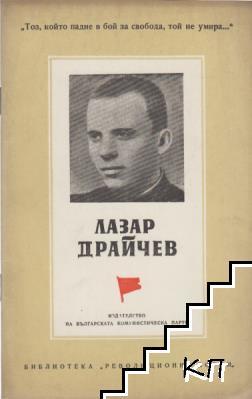 Лазар Драйчев
