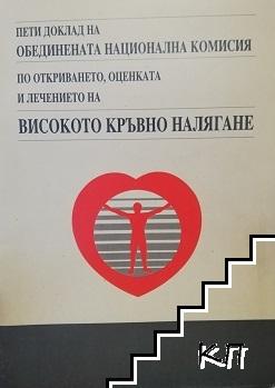 Пети доклад на Обединената национална комисия по откриването, оценката и лечението на високото кръвно налягане