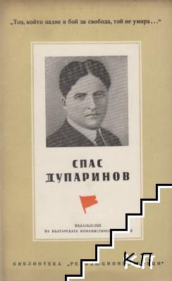 Спас Дупаринов