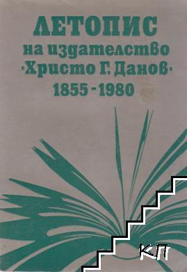 """Летопис на издателство """"Христо Г. Данов"""" 1855-1980"""