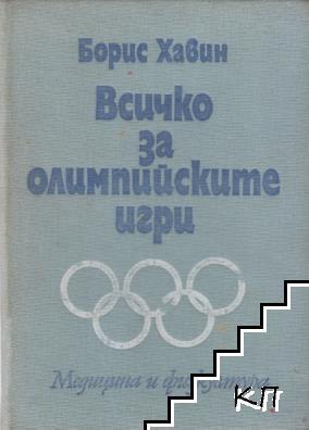 Всичко за oлимпийските игри