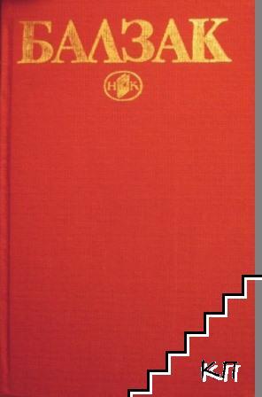 Избрани творби в десет тома. Том 4