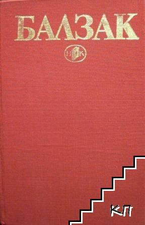Избрани творби в десет тома. Том 7