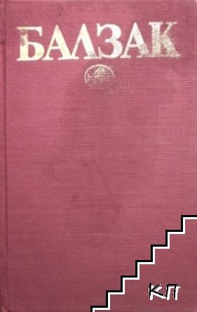 Избрани творби в десет тома. Том 8