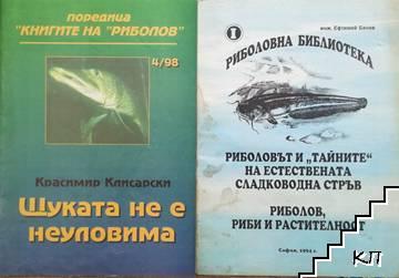 """Щуката не е неуловима / Риболовът и """"тайните"""" на естествената сладководна стръв. Риболов, риби и растителност"""