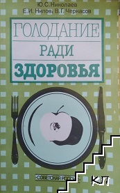 Голодание ради здоровья