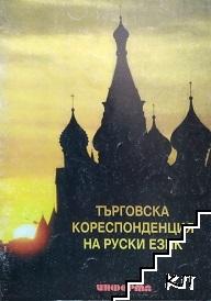 Търговска кореспонденция на руски език