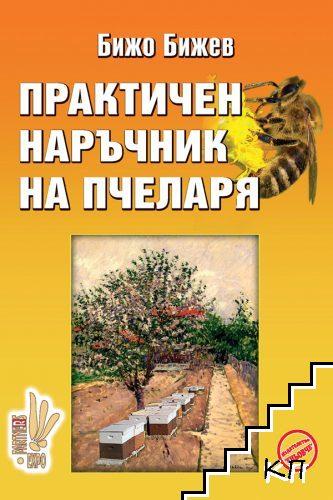 Практичен наръчник на пчеларя