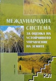 Междунарадна система за оценка на устойчивото управление на земите