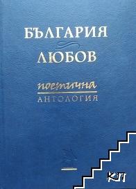 България & любов