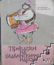 Приказки на народите. Том 5: Приказки на славянските народи