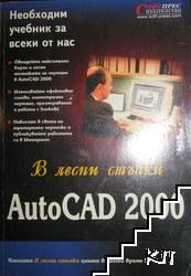 Autocad 2000 в лесни стъпки
