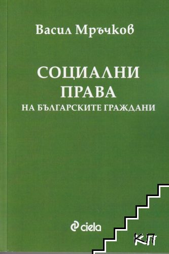 Социални права на българските граждани
