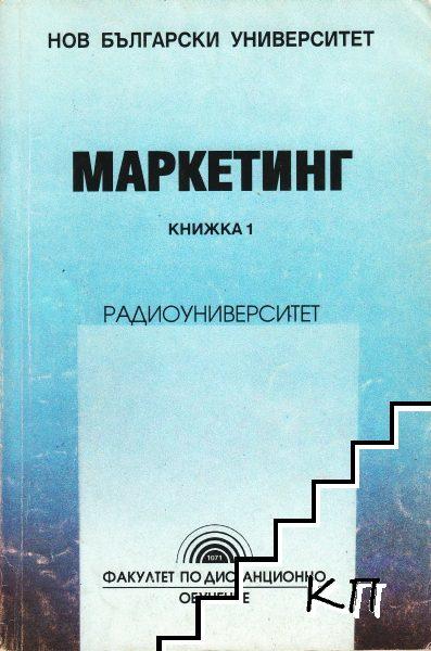 Маркетинг. Книга 1