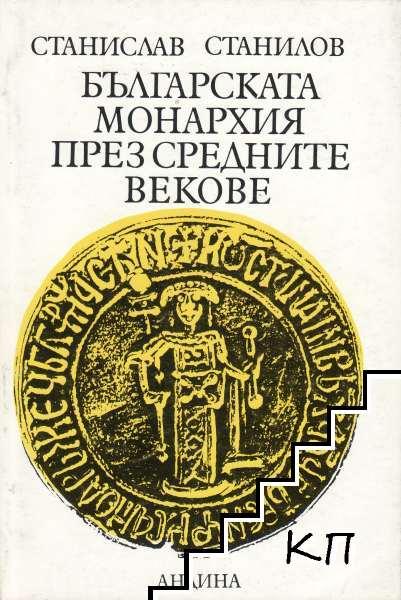 Българската монархия през Средните векове