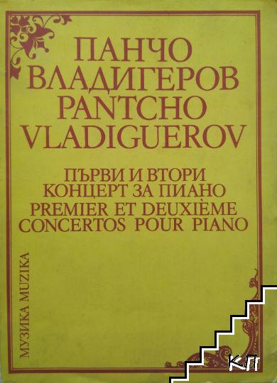 Първи и втори концерт за пиано