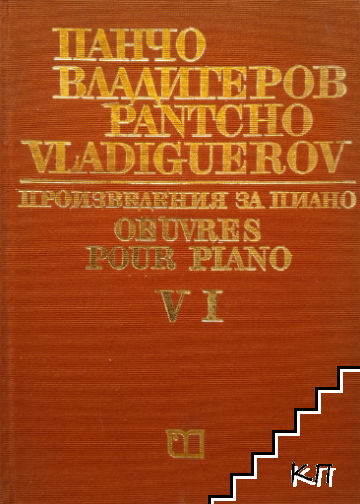 Произведения за пиано