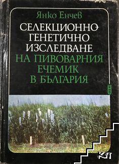 Селекционно-генетично изследване на пивоварния ечемик в България