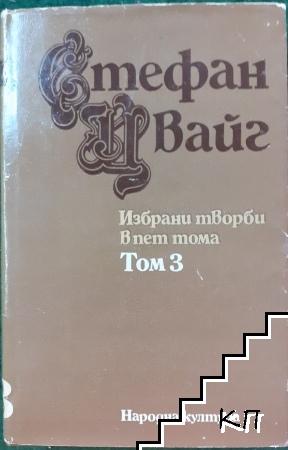 Избрани творби в пет тома. Том 3