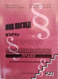 Нов поглед върху българското административно право