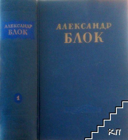 Сочинения в двух томах. Том 1: Стихотворения. Поэмы. Театр