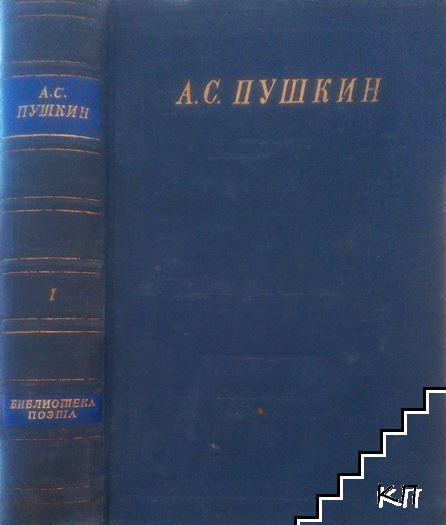 Стихотворения в трех томах. Том 1