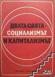 Двата свята - социализмът и капитализмът
