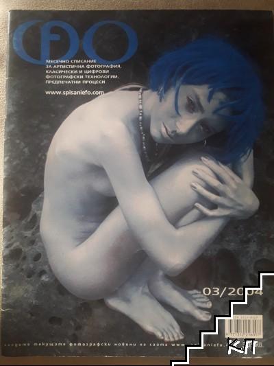 ФО. Бр. 3 / 2004