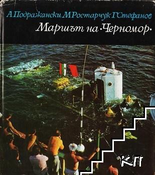 """Маршът на """"Черномор"""""""