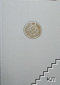 Монеты. Клады. Коллекции. Очерки нумизматики