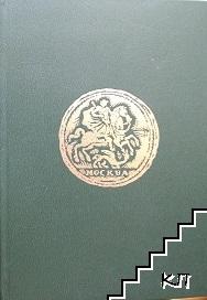 Монеты Росии 1700-1917